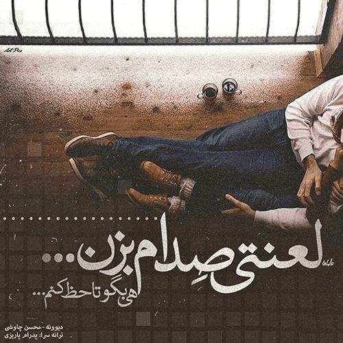 عکس نوشته های ترانه محسن چاوشی