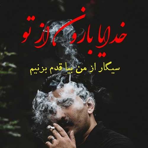 عکس های سیگار کشیدن عاشقانه پسر تنها و دختر غمگین
