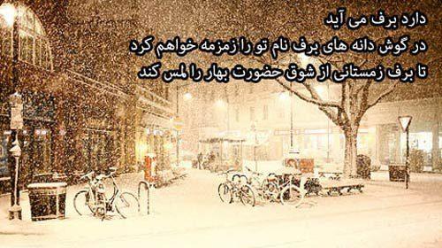 عکسهای عاشقانه و احساسی زمستانی