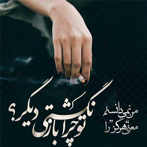 عکس نوشته های افراد سیگاری + عکس پروفایل دخترانه و پسرانه سیگار