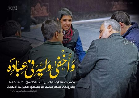 عکس نوشته سردار قاسم سلیمانی