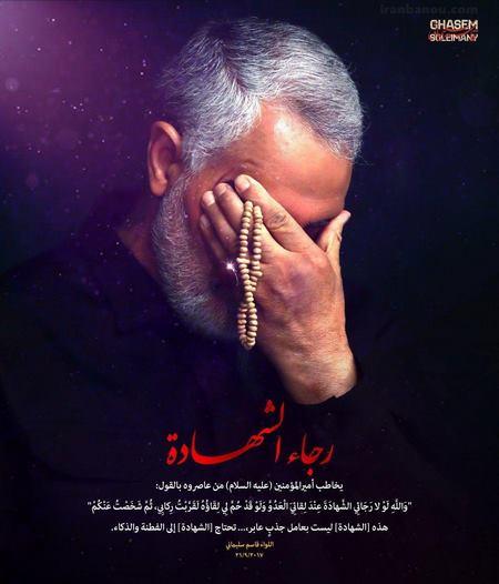 متن + عکس سردار قاسم سلیمانی