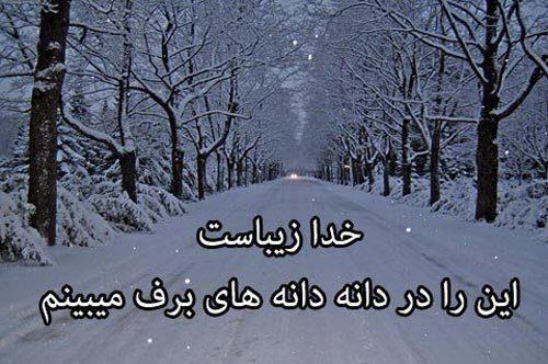 تصاویر عاشقانه و رمانتیک زمستان
