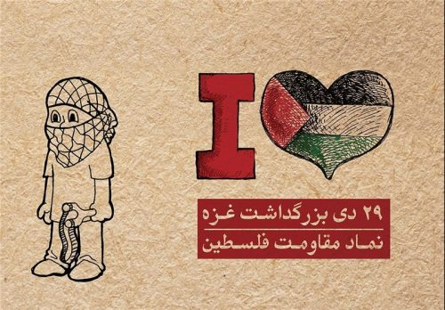 عکس نوشته مناسبتی روز غزه + اس ام اس برای روز غزه 98
