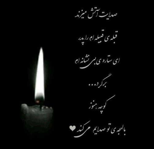عکس نوشته تسلیت پدر +اس ام اس تسلیت پدر