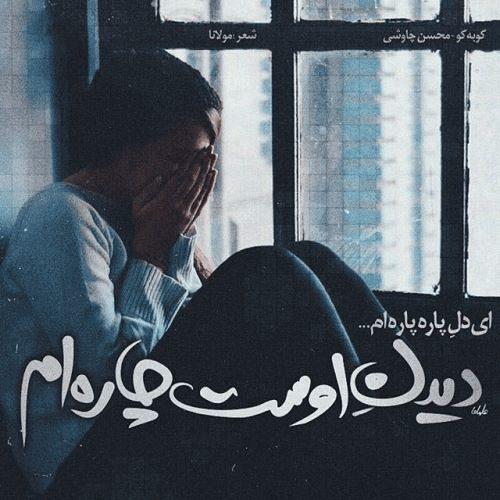 عکس نوشته گرافیکی محسن چاوشی برای پروفایل