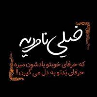 متن تیکه دار سنگین – عکس نوشته فاز سنگین