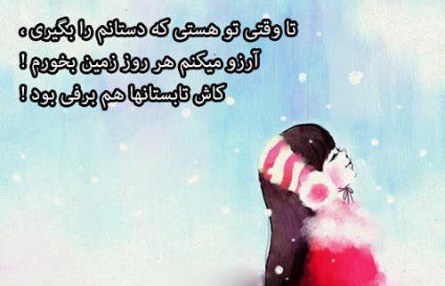 عکس نوشته های زمستانی
