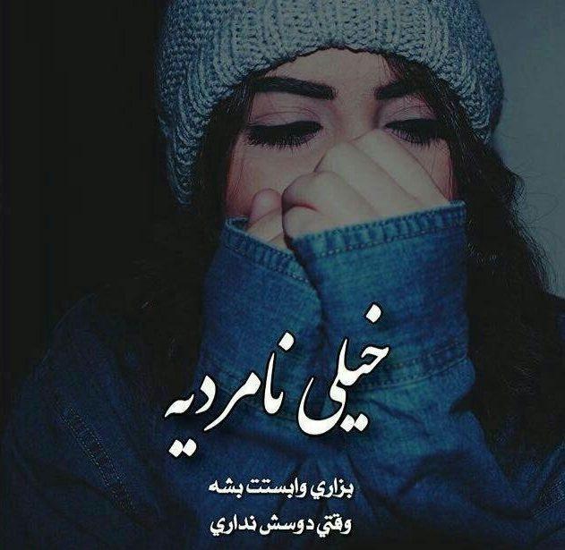 دانلود عکس نوشته تیکه دار و فاز سنگین دخترانه