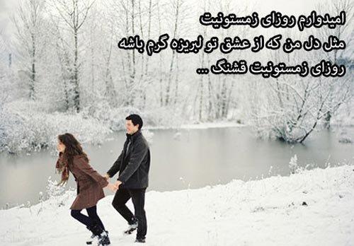 عکس پروفایل زمستانی عاشقانه دخترونه/ عکس پروفایل دخترونه در برف