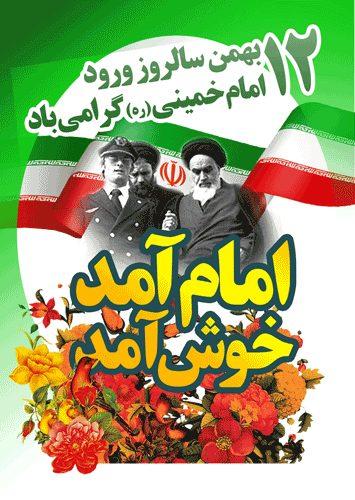 تصویر از عکس نوشته به مناسبت دهه فجر – متن به مناسبت ورود امام خمینی