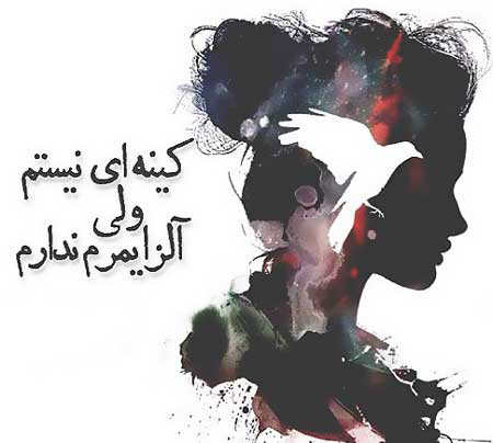 عکس نوشته تنهایی و غمگین