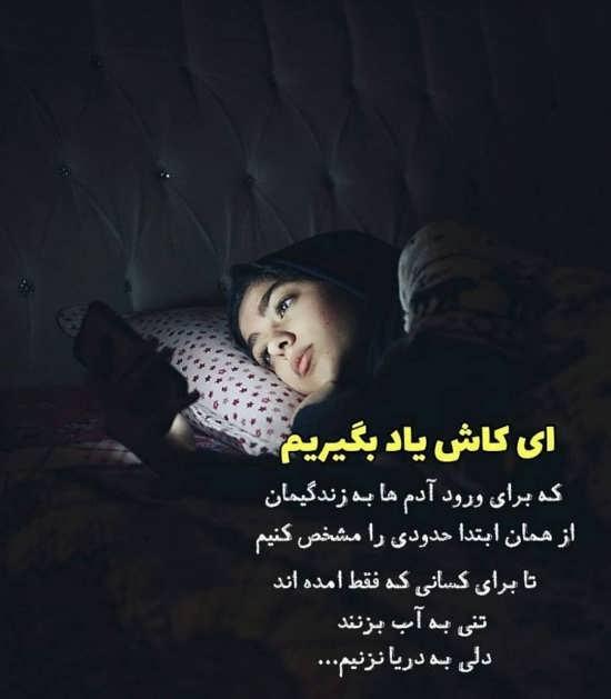 عکس نوشته احساسی و غم انگیز برای تلگرام