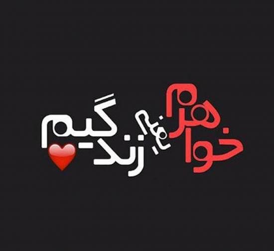 عکس پروفایل خواهرانه + عکس نوشته جدید خواهر