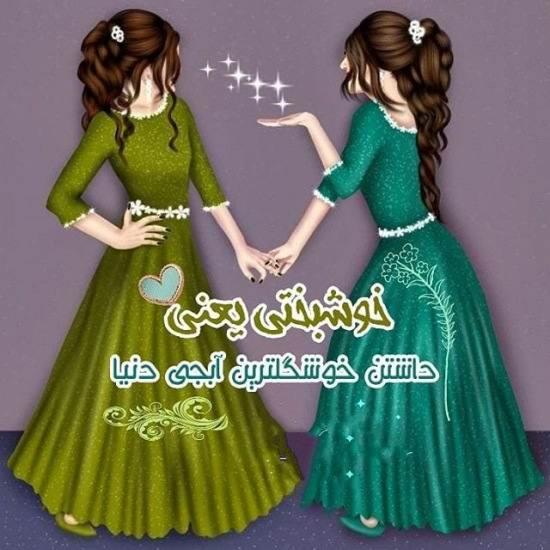 عکس فانتزی و خواهرانه برای پروفایل