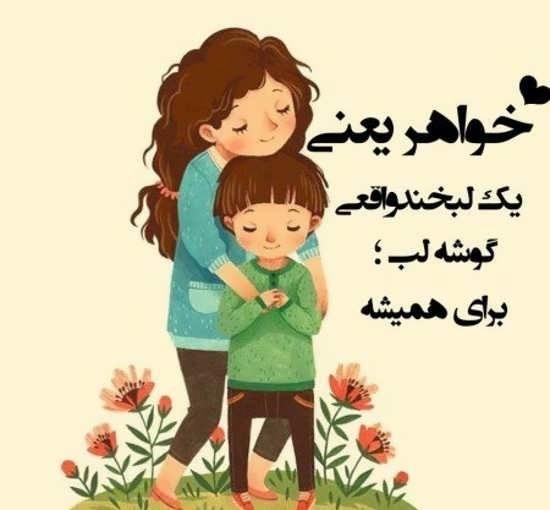 عکس نوشته خواهری