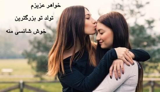 عکس از شیطنت های خواهرانه