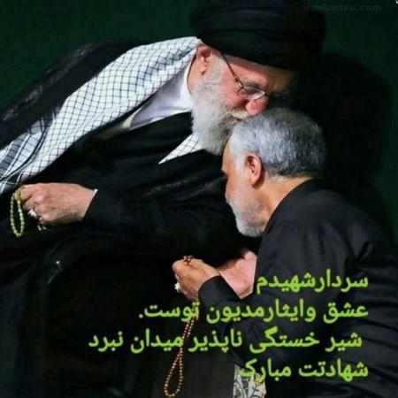 عکس نوشته های خاص در مورد سردار دلیر ایرانی
