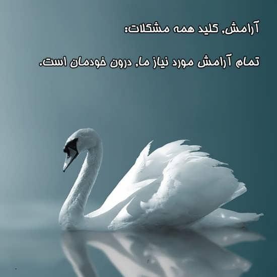 عکس نوشته در مورد آرامش