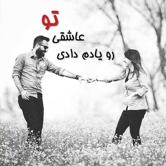عکس نوشته شاد عاشقانه + عکس پروفایل عاشقانه شاد