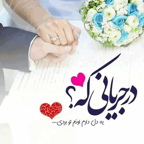 عکس با متن عاشقانه برای عروس و داماد