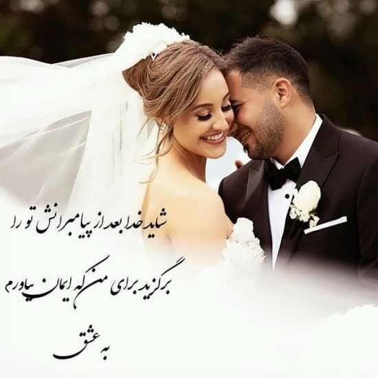 تصویر زیبا و جالب عروس داماد