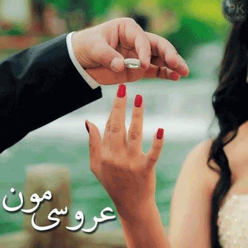 عکس پروفایل ازدواج - عکس پروفایل روز عروسی - ژست عروس و داماد