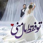 عکس نوشته عروس داماد و عکس پروفایل عروسی 98