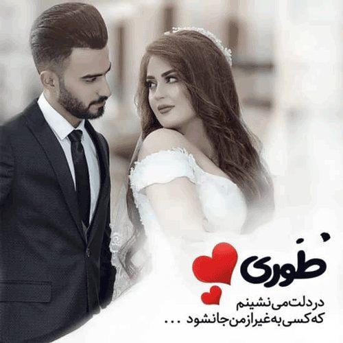 عکس نوشته عاشقانه برای پروفایل عروس داماد