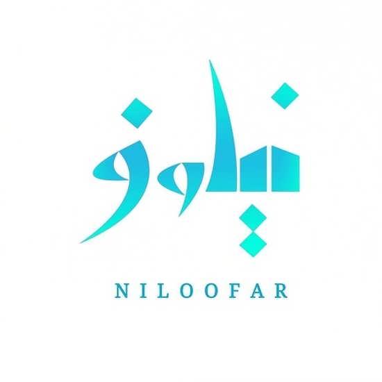 لوگوی اسم نیلوفر با طرح زیبا
