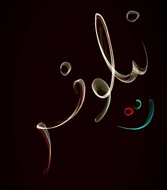 عکس با نوشته معنای اسم نیلوفر