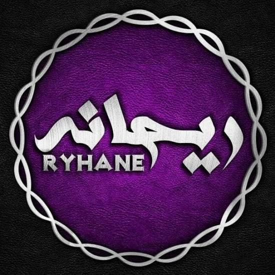 عکس نوشته اسم ریحانه برای پروفایل عاشقانه
