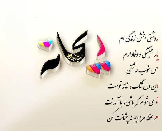 عکس نوشته جدید اسم ریحانه