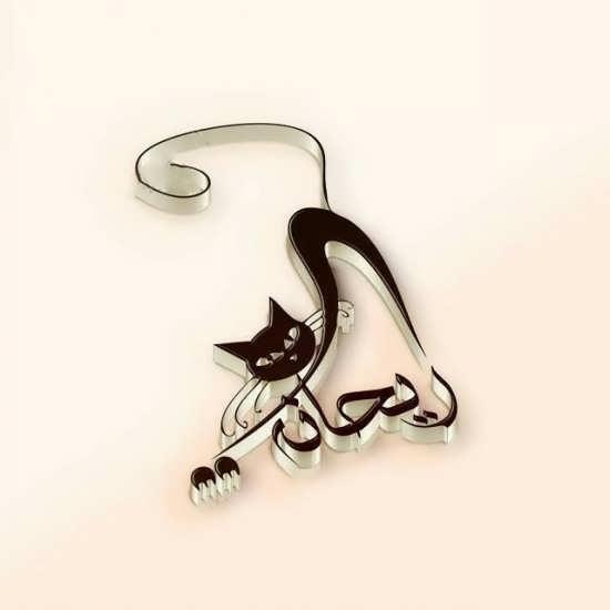عکس پروفایل اسم ریحان