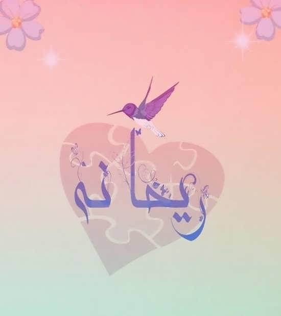 عکس نوشته اسم ریحانه با طرح پازل