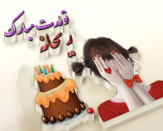 عکس نوشته تبریک تولد ریحانه
