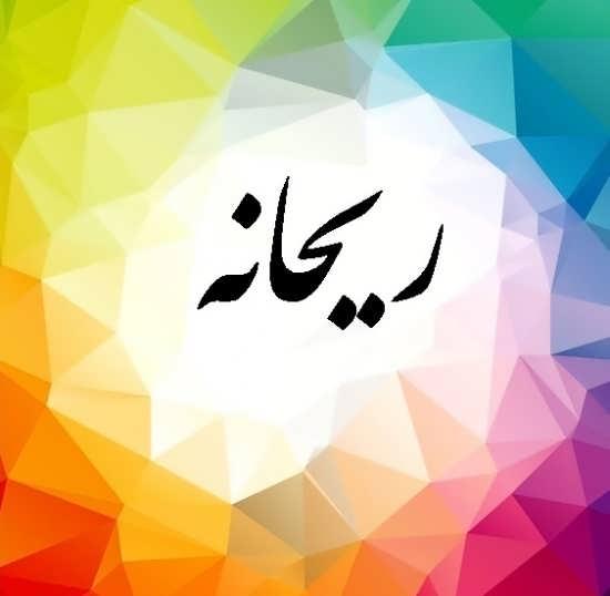 عکس نوشته اسم ریحان