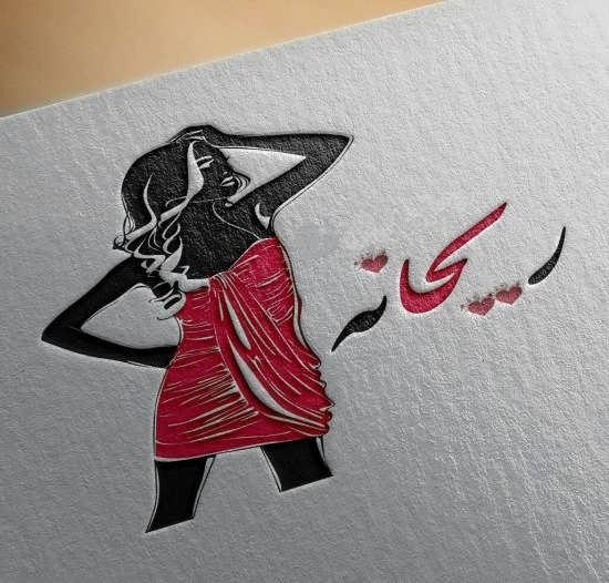 عکس با نوشته اسم ریحانه برای پروفایل