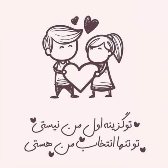 عکس نوشته مفهومی و عاشقانه