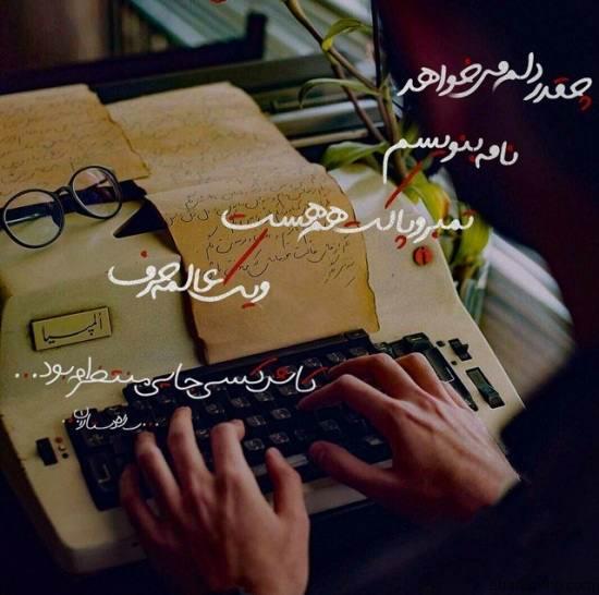 عکس نوشته عاشقانه انتظار
