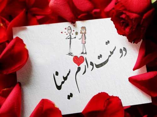 عکس نوشته های زیبا و عاشقانه سینا