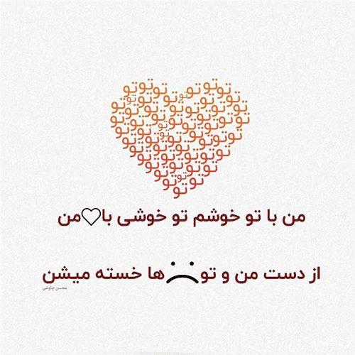 ترانه های محسن چاوشی
