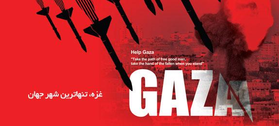 عکس نوشته روز غزه