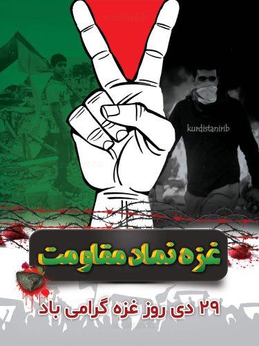 پوستر های خاص برای روز غزه