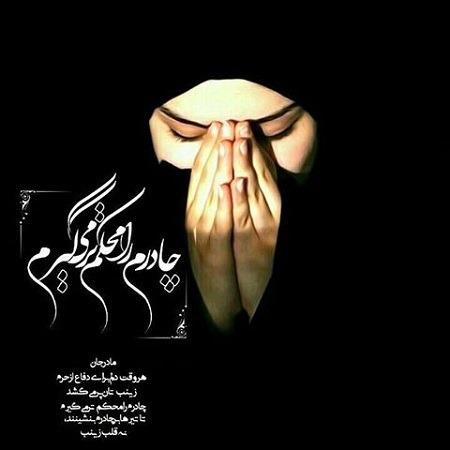عکس پروفایل دختر چادری + متن دختر خانم چادری 98