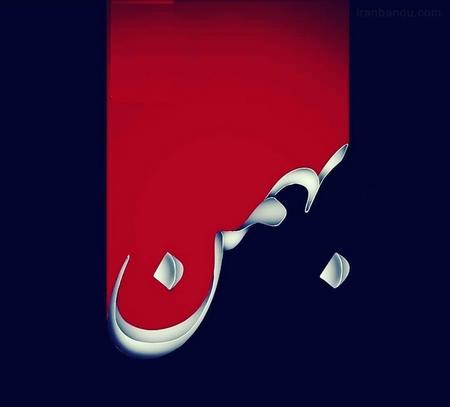 تصویر از عکس نوشته های بهمن ماهی – متن تبریک تولد متولد بهمن 98