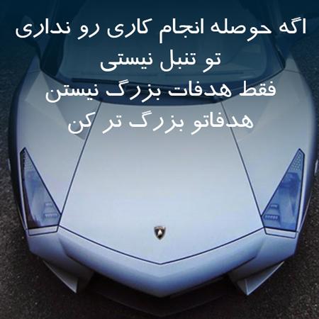 عکس نوشته انگیزشی