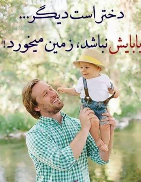 عکس با متن خاص برای پدر