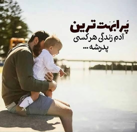 عکس دیدنی درباره پدر