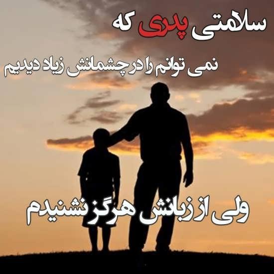 عکس نوشته خواندنی درباره پدر
